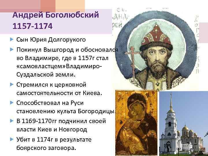 Андрей Боголюбский 1157 -1174 Сын Юрия Долгорукого Покинул Вышгород и обосновался во Владимире, где