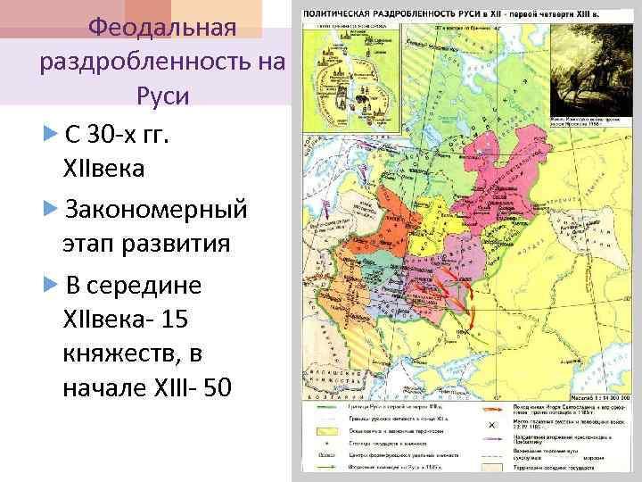 Феодальная раздробленность на Руси С 30 -х гг. XIIвека Закономерный этап развития В середине