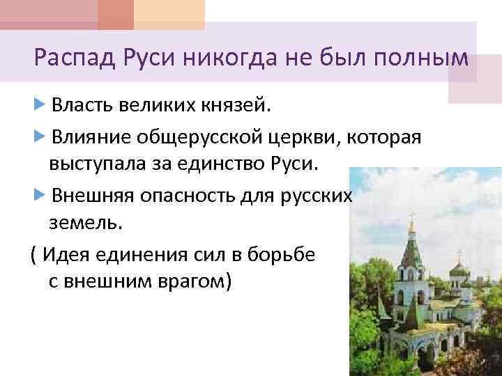 Распад Руси никогда не был полным Власть великих князей. Влияние общерусской церкви, которая выступала