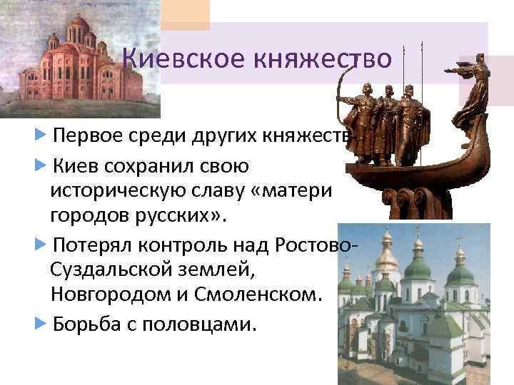 Киевское княжество Первое среди других княжеств Киев сохранил свою историческую славу «матери городов русских»