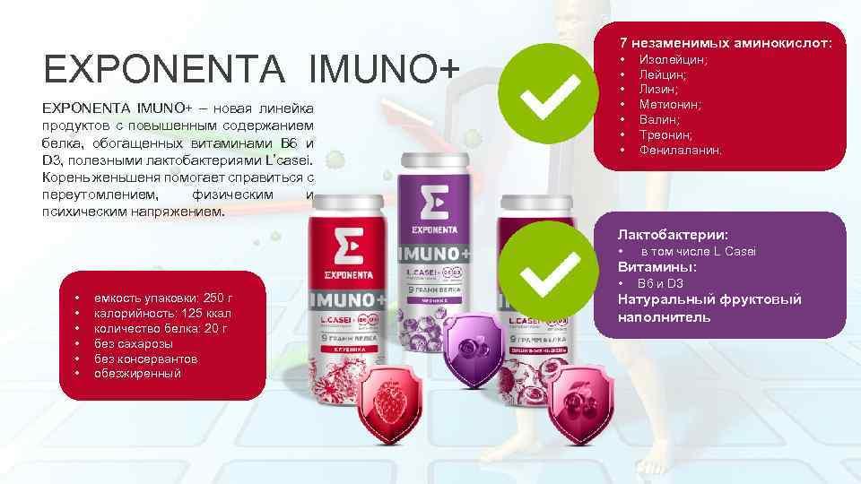 EXPONENTA IMUNO+ – новая линейка продуктов с повышенным содержанием белка, обогащенных витаминами B 6