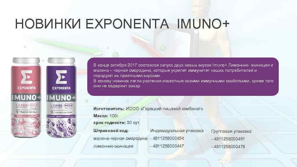 НОВИНКИ EXPONENTA IMUNO+ В конце октября 2017 состоялся запуск двух новых вкусов Imuno+ Лимонник-