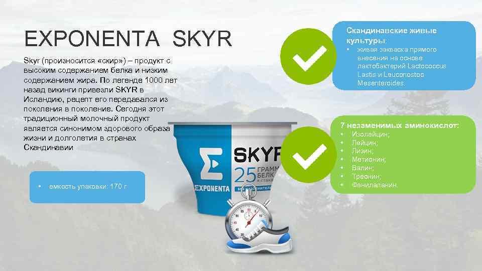 Скандинавские живые культуры: EXPONENTA SKYR Skyr (произносится «скир» ) – продукт с высоким содержанием