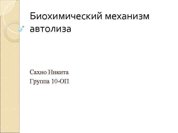 Биохимический механизм автолиза Сахно Никита Группа 10 -ОП
