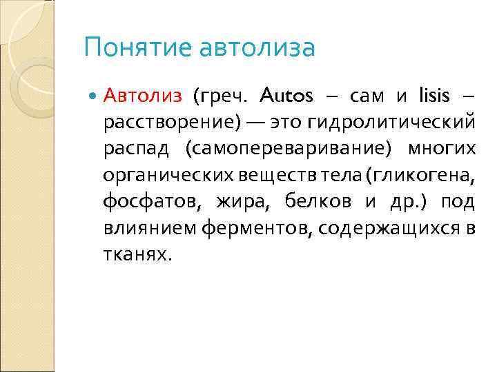 Понятие автолиза Автолиз (греч. Autos – сам и lisis – расстворение) — это гидролитический