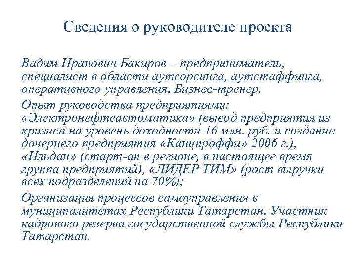 Сведения о руководителе проекта Вадим Иранович Бакиров – предприниматель, специалист в области аутсорсинга, аутстаффинга,