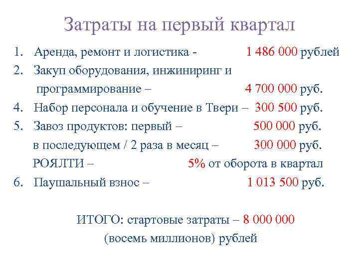 Затраты на первый квартал 1. Аренда, ремонт и логистика 1 486 000 рублей 2.