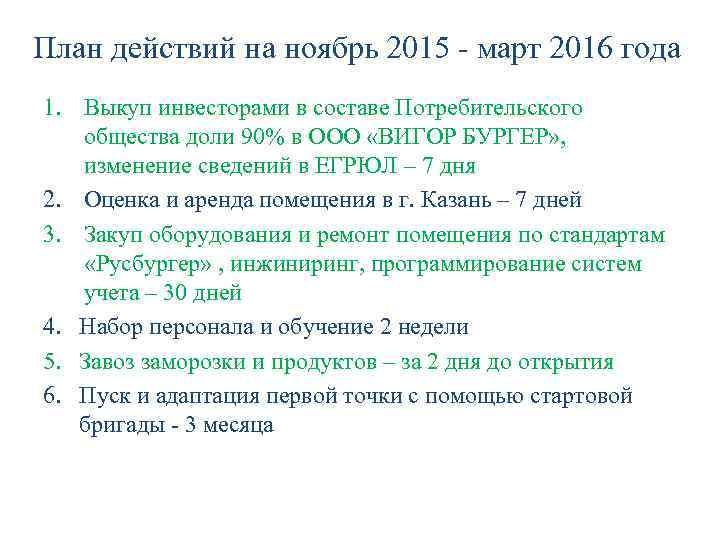 План действий на ноябрь 2015 - март 2016 года 1. Выкуп инвесторами в составе