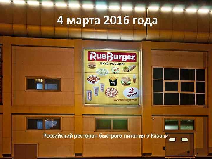 4 марта 2016 года Российский ресторан быстрого питания в Казани