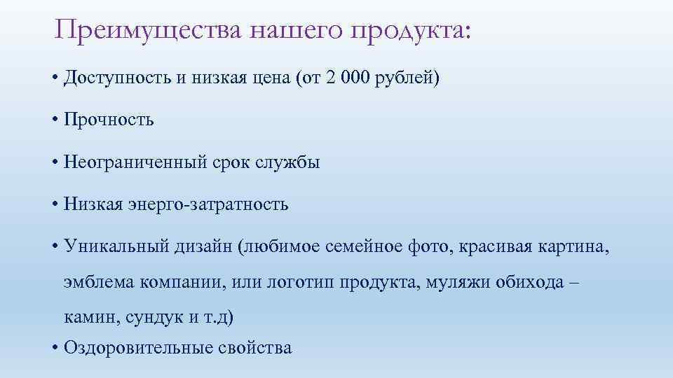 Преимущества нашего продукта: • Доступность и низкая цена (от 2 000 рублей) • Прочность