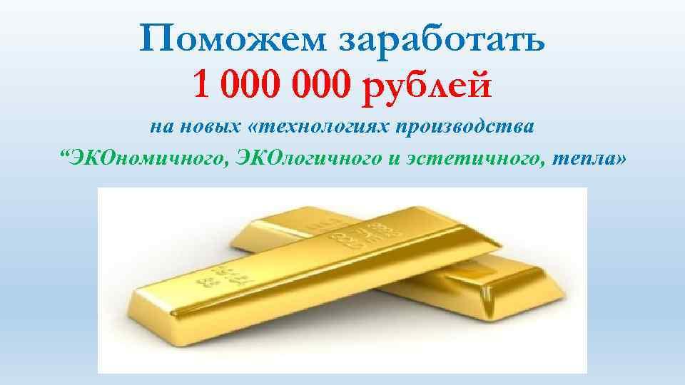 """Поможем заработать 1 000 рублей на новых «технологиях производства """"ЭКОномичного, ЭКОлогичного и эстетичного, тепла»"""