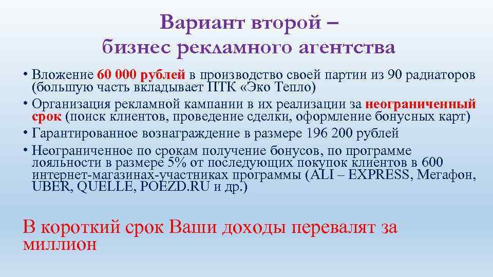 Вариант второй – бизнес рекламного агентства • Вложение 60 000 рублей в производство своей