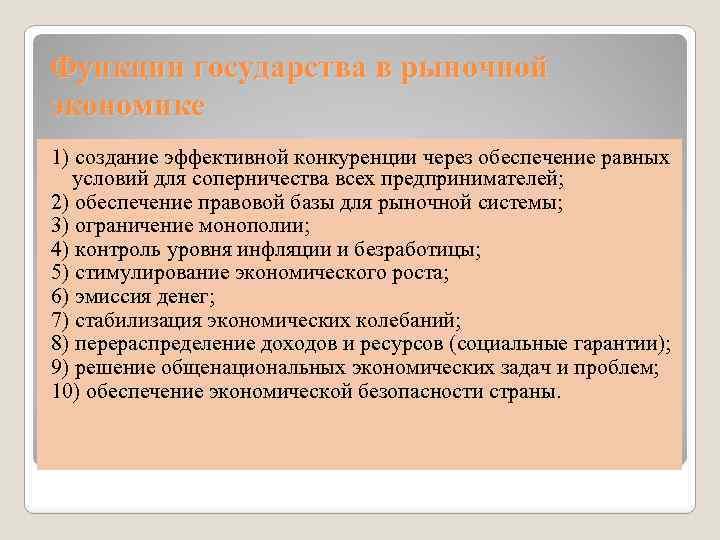 Функции государства в рыночной экономике 1) создание эффективной конкуренции через обеспечение равных условий для