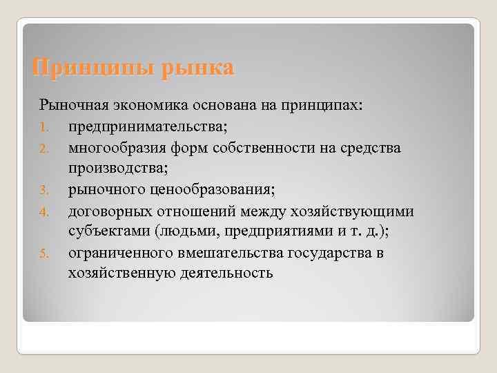 Принципы рынка Рыночная экономика основана на принципах: 1. предпринимательства; 2. многообразия форм собственности на