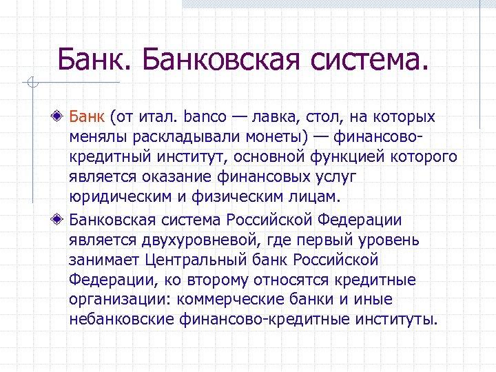 Банковская система. Банк (от итал. banco — лавка, стол, на которых менялы раскладывали монеты)