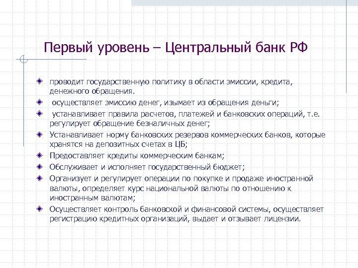 Первый уровень – Центральный банк РФ проводит государственную политику в области эмиссии, кредита, денежного