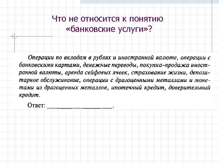 Что не относится к понятию «банковские услуги» ?