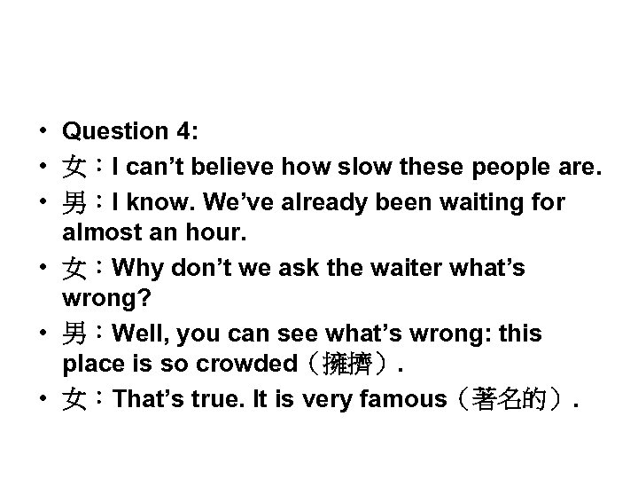 • Question 4: • 女:I can't believe how slow these people are. •