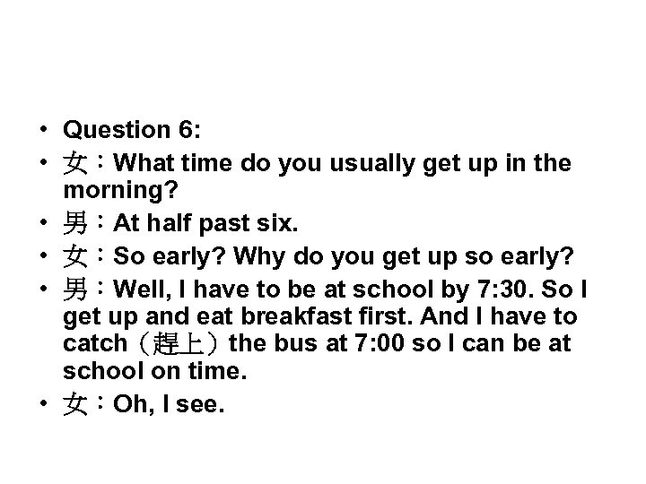 • Question 6: • 女:What time do you usually get up in the