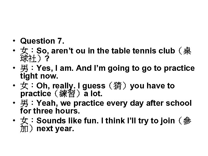 • Question 7. • 女:So, aren't ou in the table tennis club(桌 球社)?