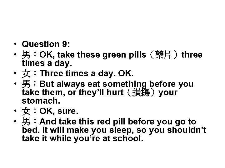 • Question 9: • 男:OK, take these green pills(藥片)three times a day. •