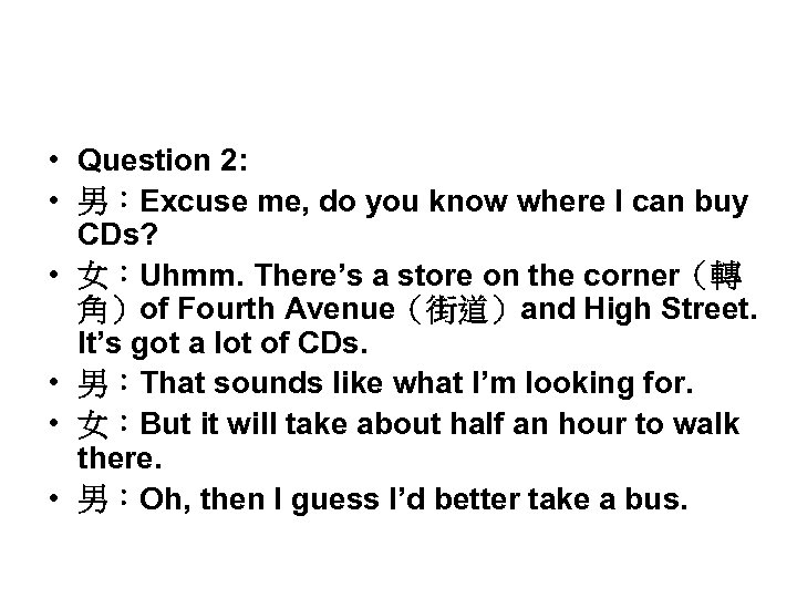 • Question 2: • 男:Excuse me, do you know where I can buy