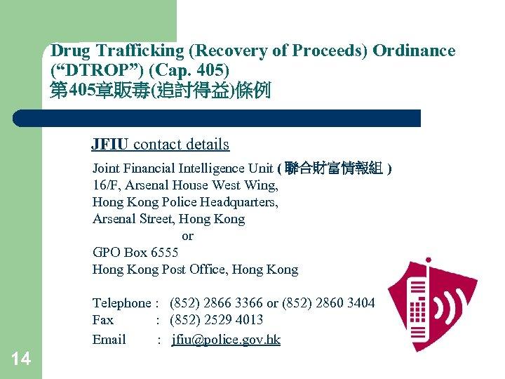 "Drug Trafficking (Recovery of Proceeds) Ordinance (""DTROP"") (Cap. 405) 第 405章販毒(追討得益)條例 JFIU contact details"