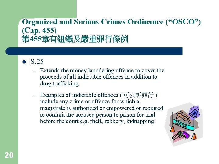 "Organized and Serious Crimes Ordinance (""OSCO"") (Cap. 455) 第 455章有組織及嚴重罪行條例 l S. 25 –"
