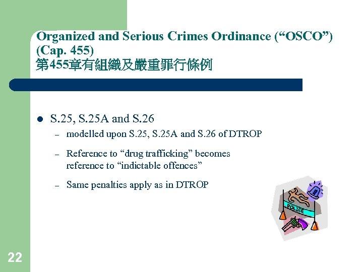 "Organized and Serious Crimes Ordinance (""OSCO"") (Cap. 455) 第 455章有組織及嚴重罪行條例 l S. 25, S."