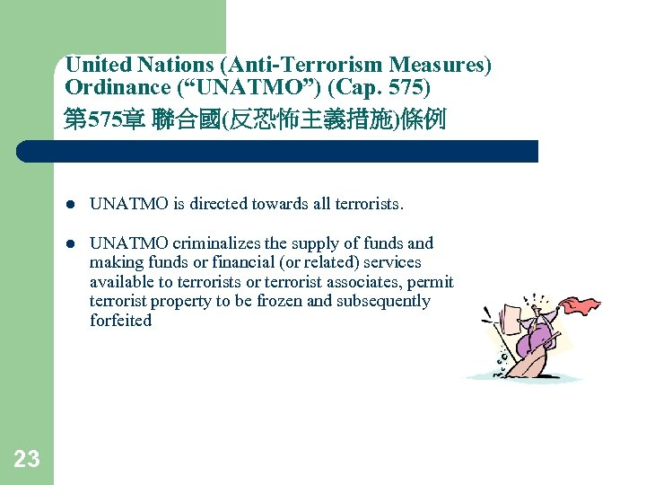 "United Nations (Anti-Terrorism Measures) Ordinance (""UNATMO"") (Cap. 575) 第 575章 聯合國(反恐怖主義措施)條例 l l 23"