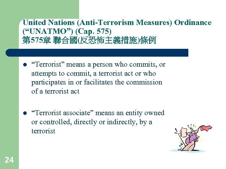 "United Nations (Anti-Terrorism Measures) Ordinance (""UNATMO"") (Cap. 575) 第 575章 聯合國(反恐怖主義措施)條例 l l 24"