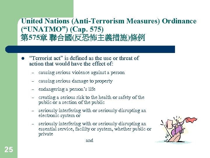 """United Nations (Anti-Terrorism Measures) Ordinance (""""UNATMO"""") (Cap. 575) 第 575章 聯合國(反恐怖主義措施)條例 l """"Terrorist act"""""""