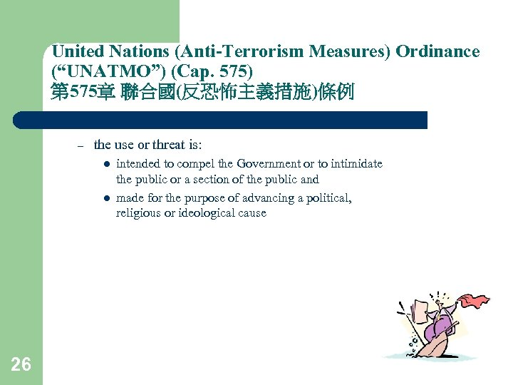 "United Nations (Anti-Terrorism Measures) Ordinance (""UNATMO"") (Cap. 575) 第 575章 聯合國(反恐怖主義措施)條例 – the use"
