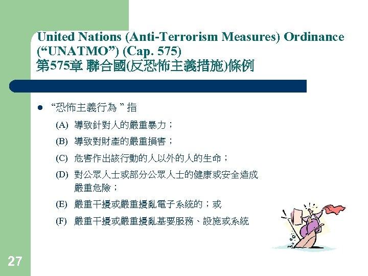 "United Nations (Anti-Terrorism Measures) Ordinance (""UNATMO"") (Cap. 575) 第 575章 聯合國(反恐怖主義措施)條例 l ""恐怖主義行為 """