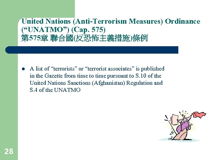 "United Nations (Anti-Terrorism Measures) Ordinance (""UNATMO"") (Cap. 575) 第 575章 聯合國(反恐怖主義措施)條例 l 28 A"
