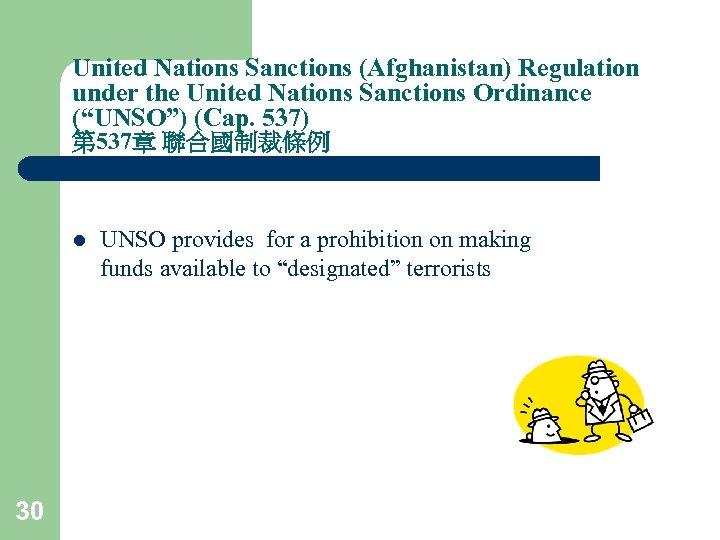 "United Nations Sanctions (Afghanistan) Regulation under the United Nations Sanctions Ordinance (""UNSO"") (Cap. 537)"