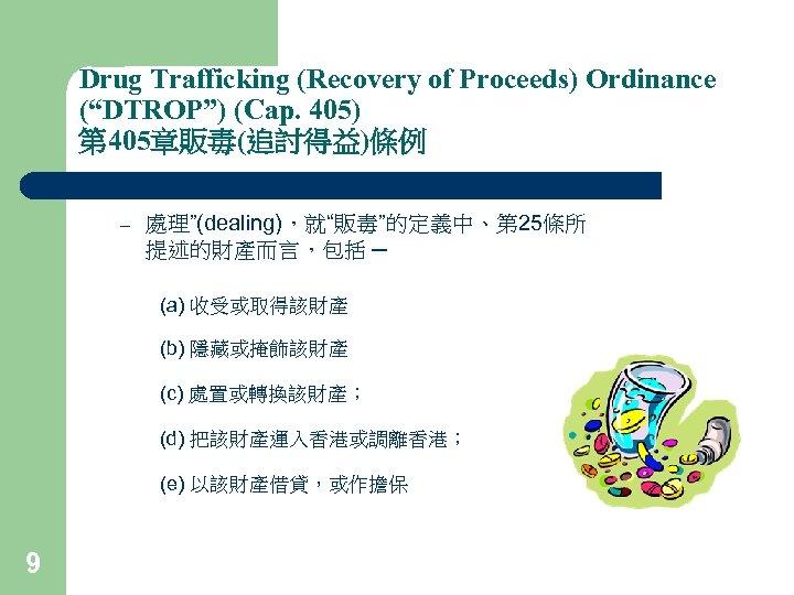 "Drug Trafficking (Recovery of Proceeds) Ordinance (""DTROP"") (Cap. 405) 第 405章販毒(追討得益)條例 – 處理""(dealing),就""販毒""的定義中、第 25條所"