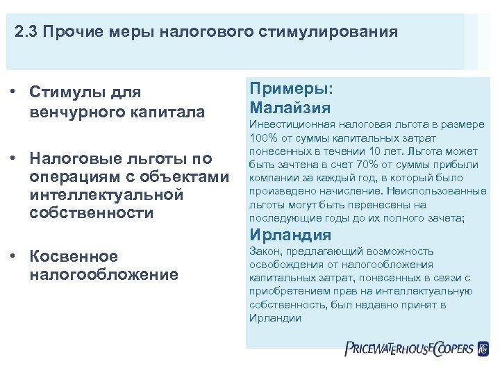 2. 3 Прочие меры налогового стимулирования • Стимулы для венчурного капитала • Налоговые льготы
