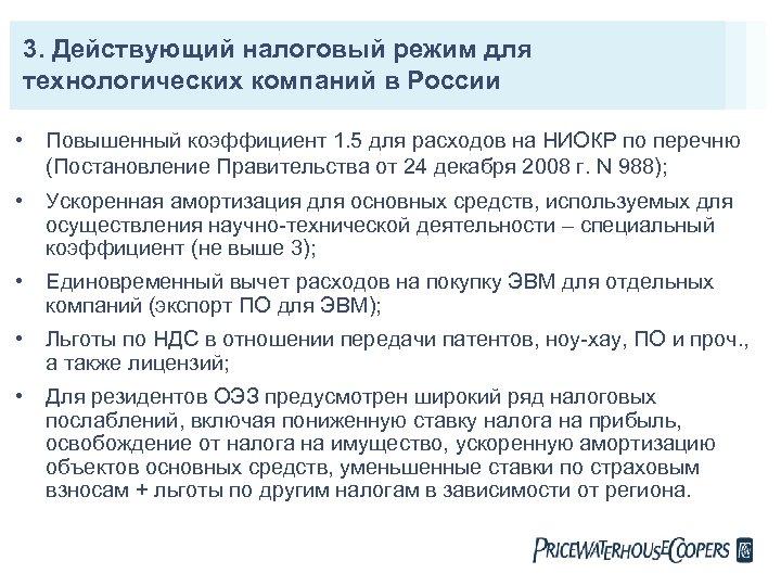 3. Действующий налоговый режим для технологических компаний в России • Повышенный коэффициент 1. 5