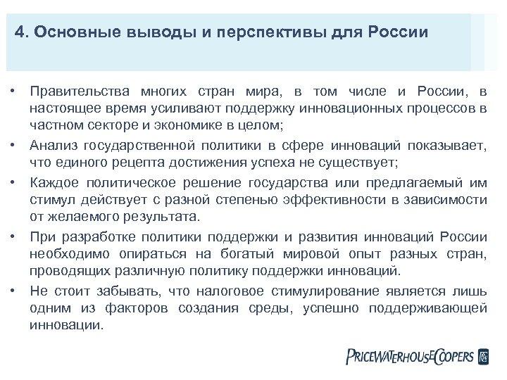 4. Основные выводы и перспективы для России • • • Правительства многих стран мира,