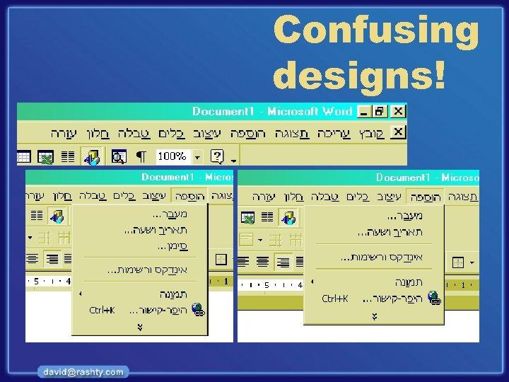 Confusing designs!