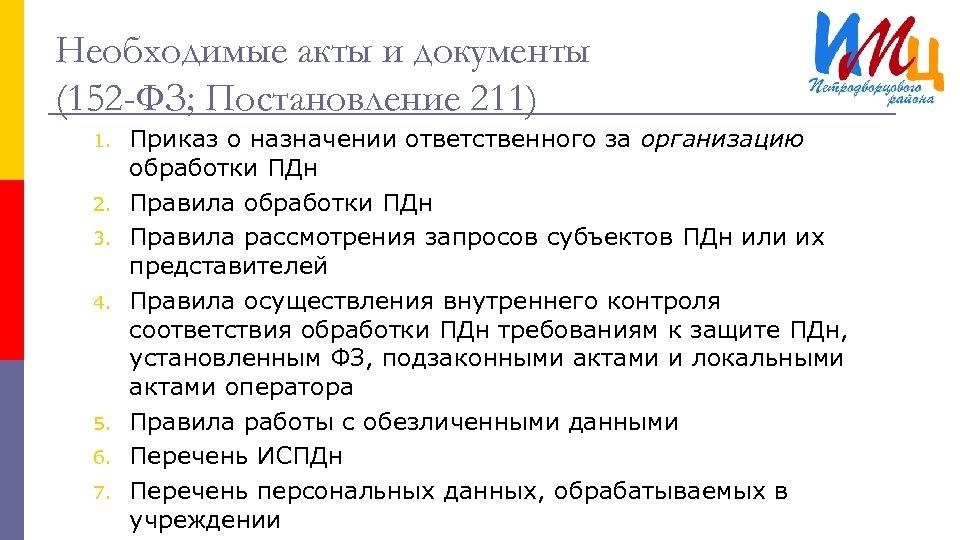 Необходимые акты и документы (152 -ФЗ; Постановление 211) 1. 2. 3. 4. 5. 6.