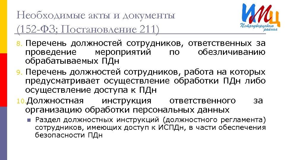 Необходимые акты и документы (152 -ФЗ; Постановление 211) Перечень должностей сотрудников, ответственных за проведение