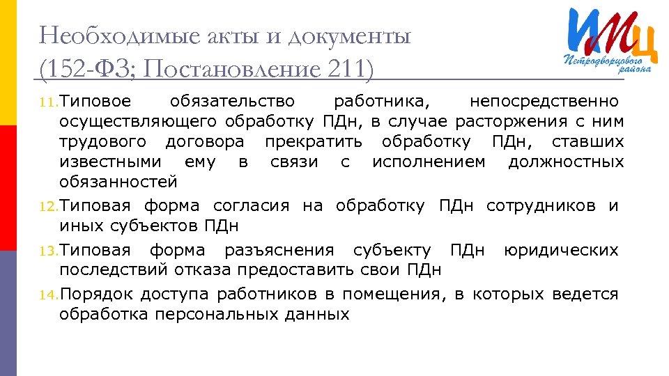 Необходимые акты и документы (152 -ФЗ; Постановление 211) 11. Типовое обязательство работника, непосредственно осуществляющего