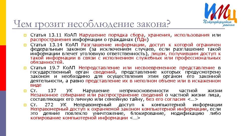 Чем грозит несоблюдение закона? p p p Статья 13. 11 Ко. АП Нарушение порядка