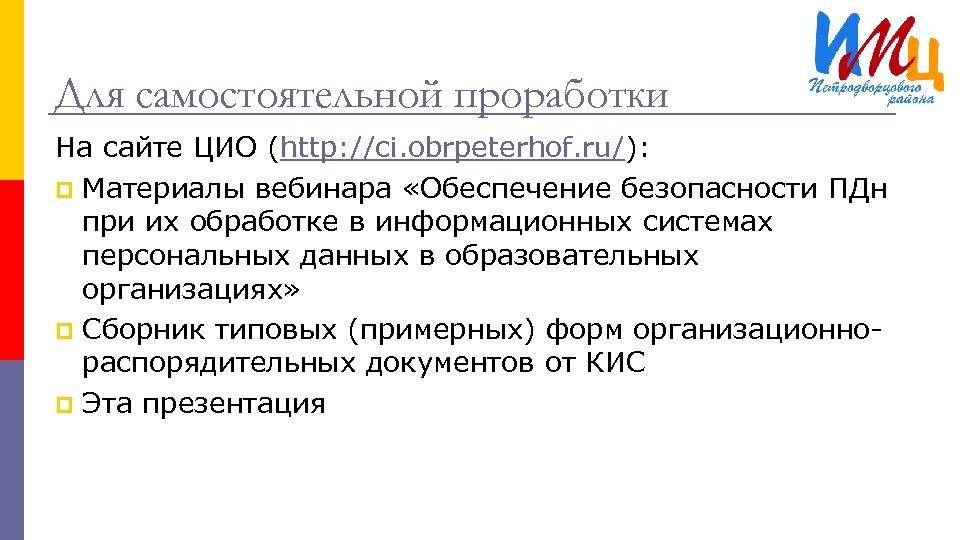 Для самостоятельной проработки На сайте ЦИО (http: //ci. obrpeterhof. ru/): p Материалы вебинара «Обеспечение
