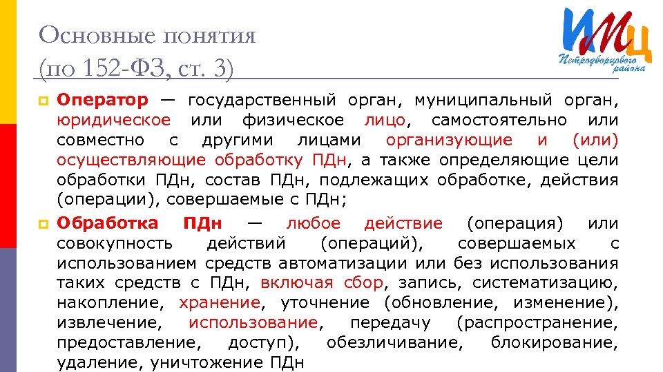 Основные понятия (по 152 -ФЗ, ст. 3) p p Оператор — государственный орган, муниципальный