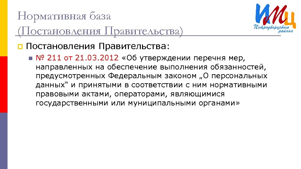 Нормативная база (Постановления Правительства) p Постановления Правительства: n № 211 от 21. 03. 2012