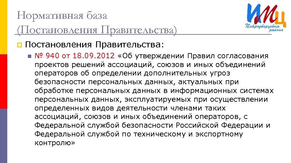 Нормативная база (Постановления Правительства) p Постановления Правительства: n № 940 от 18. 09. 2012