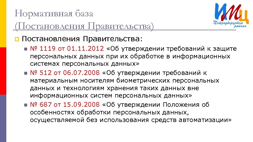 Нормативная база (Постановления Правительства) p Постановления Правительства: n n n № 1119 от 01.